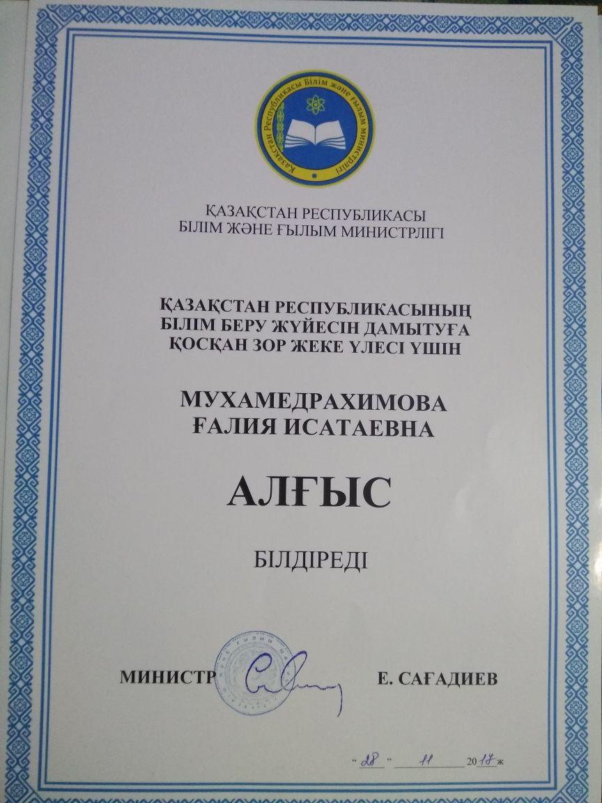 Galiya Isataevna